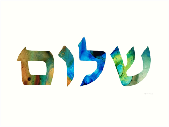 Hebrew for Israel Photo